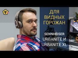 ЧЕТКИЕ <b>НАУШНИКИ Sennheiser</b> URBANITE и <b>URBANITE XL</b> ...