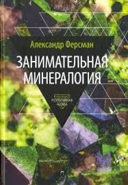 "<b>Книга</b>: ""<b>Занимательная минералогия</b>"" - Александр Ферсман ..."