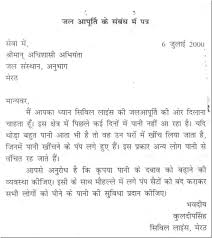 letter to the phd engineer for supply of drinking water in hindi