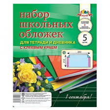 Обложки для <b>тетрадей</b> и дневника <b>АппликА</b> с клеевым краем 212 ...