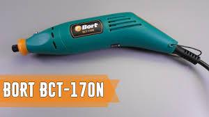 Многофункциональный инструмент - <b>гравер Bort BCT-170N</b> ...