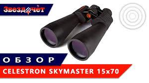 <b>Бинокль Celestron SkyMaster</b> 15x70 Обзор - YouTube