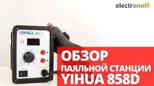 <b>Паяльная станция YIHUA 858D</b>. Обзор - YouTube