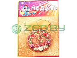 <b>Медаль Эврика Розовая свадьба</b> 10 лет 97192, цена 26 руб ...
