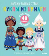Бумажные куклы | My-shop.ru