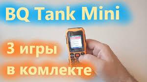 <b>BQ</b> Tank Mini - 3 игры и 1000 контактов - YouTube