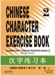 Buy Chinese Character Exercise Book 2 Book Online at ... - Amazon.in