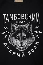 Толстовка ЗАПОРОЖЕЦ Tambov Wolf Deep Black - Бордшоп#1