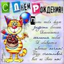 Поздравления с днем рождения самые смешные