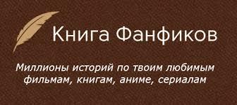 Фанфики по фэндому «<b>Амасова Аня</b>, <b>Запаренко Виктор</b> «Пираты ...