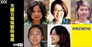 女權五姐妹的圖片搜尋結果