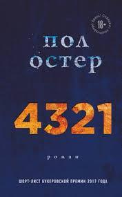 Книги <b>Остера Пола</b> Бенджамина - скачать бесплатно, читать ...