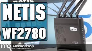 <b>Netis WF2780</b> обзор роутера - YouTube