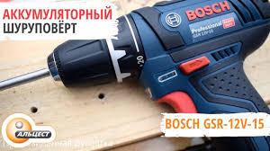 Аккумуляторный шуруповерт <b>Bosch GSR 12V</b>-<b>15</b>. Обзор - YouTube