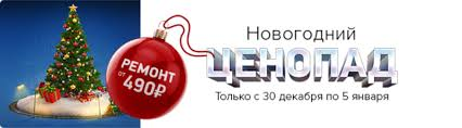 Сервисный центр Pedant.ru – Омск | Ремонт смартфонов Apple ...