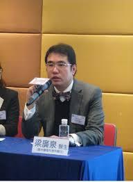 梁廣泉醫生的圖片搜尋結果