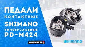 <b>Педали</b> Shimano M424 | Распаковка - YouTube
