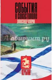 """Книга: """"<b>События</b> в Севастополе"""" - <b>Александр Куприн</b>. Купить ..."""
