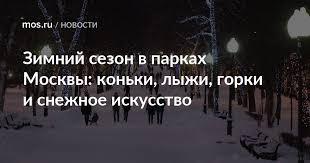 Зимний сезон в парках Москвы: <b>коньки</b>, <b>лыжи</b>, горки и снежное ...