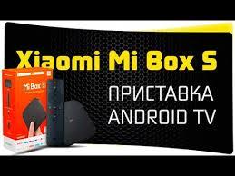 Обзор Smart ТВ Приставки <b>Xiaomi MI</b> Box S - Отзыв о <b>Медиаплеере</b>