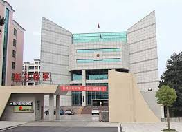People's Procuratorate of Xinxing County