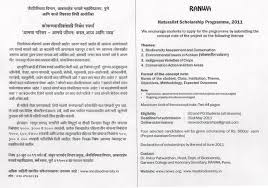dr ankur patwardhan essay competition and scholarship click here for details