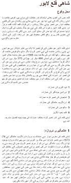 lahore fort history in urdu shahi qila information moti masjid shahi qila essay in urdu