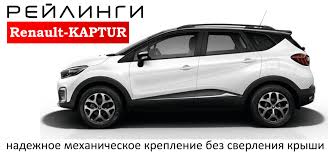 <b>Рейлинги</b> крыши (А.П.С.) Renault Kaptur (<b>серый</b>): продажа, цена в ...