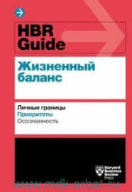 <b>HBR Guide</b>. <b>Жизненный баланс</b> (Гарвард бизнес ревью гайд ...