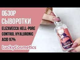 Обзор на <b>сыворотку Elizavecca</b> Hell-Pore Control Hyaluronic Acid ...