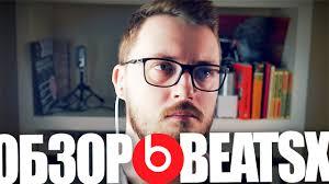 Обзор <b>Beats</b> X: Если не AirPods, то <b>BeatsX</b>? - YouTube
