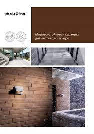 Морозоустойчивая керамика для лестниц и фасадов - Feldhaus.ru