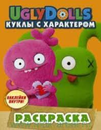 <b>Раскраска UglyDolls</b>. Куклы с характером (оранжевая) + наклейки ...