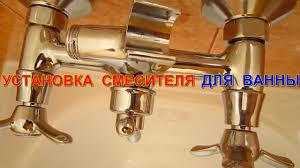 Установка недорогого <b>смесителя для ванны</b>. Секреты ...