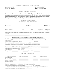 boyer valley community school district bvcsd employment employment application form inserted image