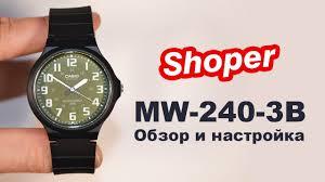 Обзор и настройка наручных часов <b>CASIO MW</b>-<b>240</b>-3B от Shoper ...