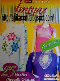 صور قنادر جزائرية من مجلة امتياز للخياطة الجزائرية - موديلات قندورة عصرية تاع دار Images?q=tbn:ANd9GcThZGM4sK2s8JDaAvAb57ekHETdkLnwzqC8tonm1GRflpFaqUAT