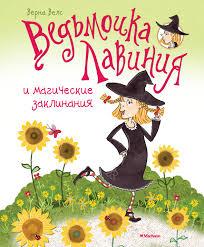 """Книга """"<b>Ведьмочка Лавиния</b> и магические заклинания"""" — купить в ..."""