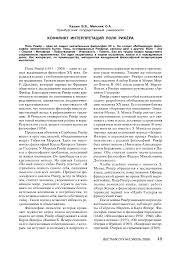 <b>Конфликт интерпретаций</b> Поля Рикёра – тема научной статьи по ...