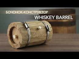 <b>Бочонок</b>-<b>конструктор Whiskey Barrel</b> — купить оптом в Москве по ...