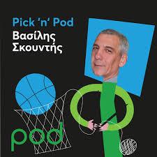 Pick 'n' Pod με τον Βασίλη Σκουντή