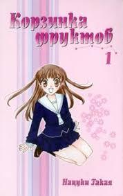 """Книга: """"<b>Корзинка фруктов</b>. Книга 1"""" - Нацуки Такая. Купить книгу ..."""