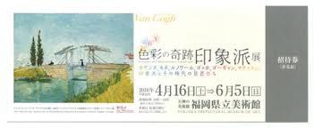 「福岡県立美術館「色彩の奇跡 印象派展」の画像検索結果