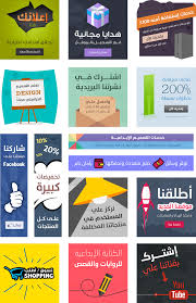 15 ad banners templates ad arabic banner flat 15 ad banners templates ad arabic banner