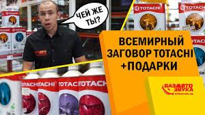 Всемирный заговор <b>Totachi</b>. Подделка <b>Totachi</b>? Оригинальное ...