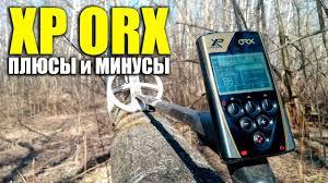 ПЛЮСЫ и МИНУСЫ <b>металлоискателя XP ORX</b> / Мнение после ...