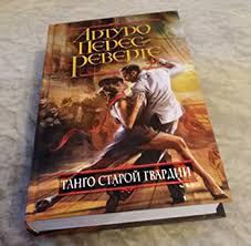 книги / <b>ТАНГО СТАРОЙ</b> ГВАРДИИ | Школа аргентинского <b>танго</b> ...