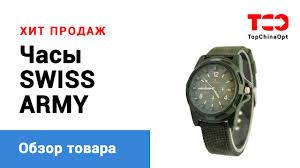 Обзор недорогих <b>часов SWISS ARMY</b> - YouTube