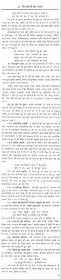 essay on ldquo my dream country rdquo in hindi