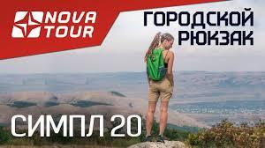 Городской <b>рюкзак СИМПЛ</b> 20 <b>Nova Tour</b> - YouTube